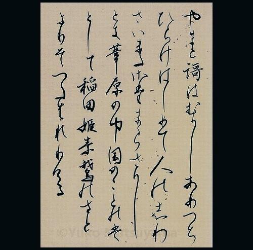 ametsuchi-