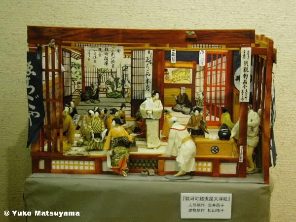 echigoya01
