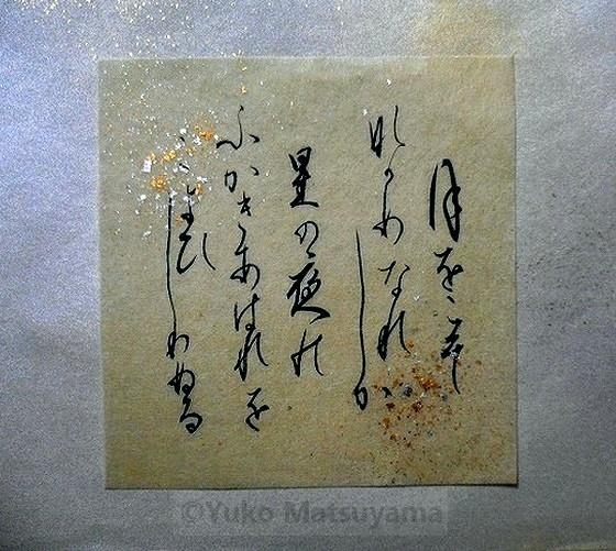 hosidukiyo-1