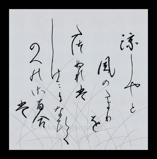 kaze-no-tayori