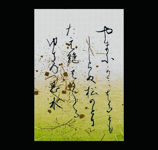yamafukami-