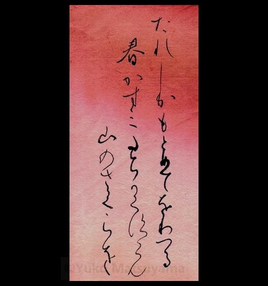 yamazakura-turayuki-